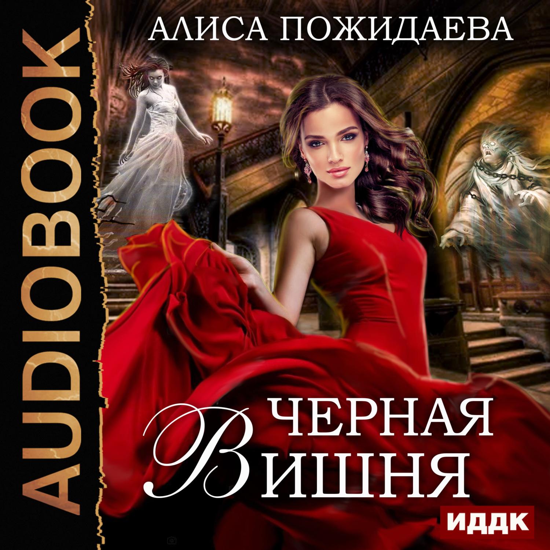 Аудиокнига Девственница Для Темного Слушать Бесплатно
