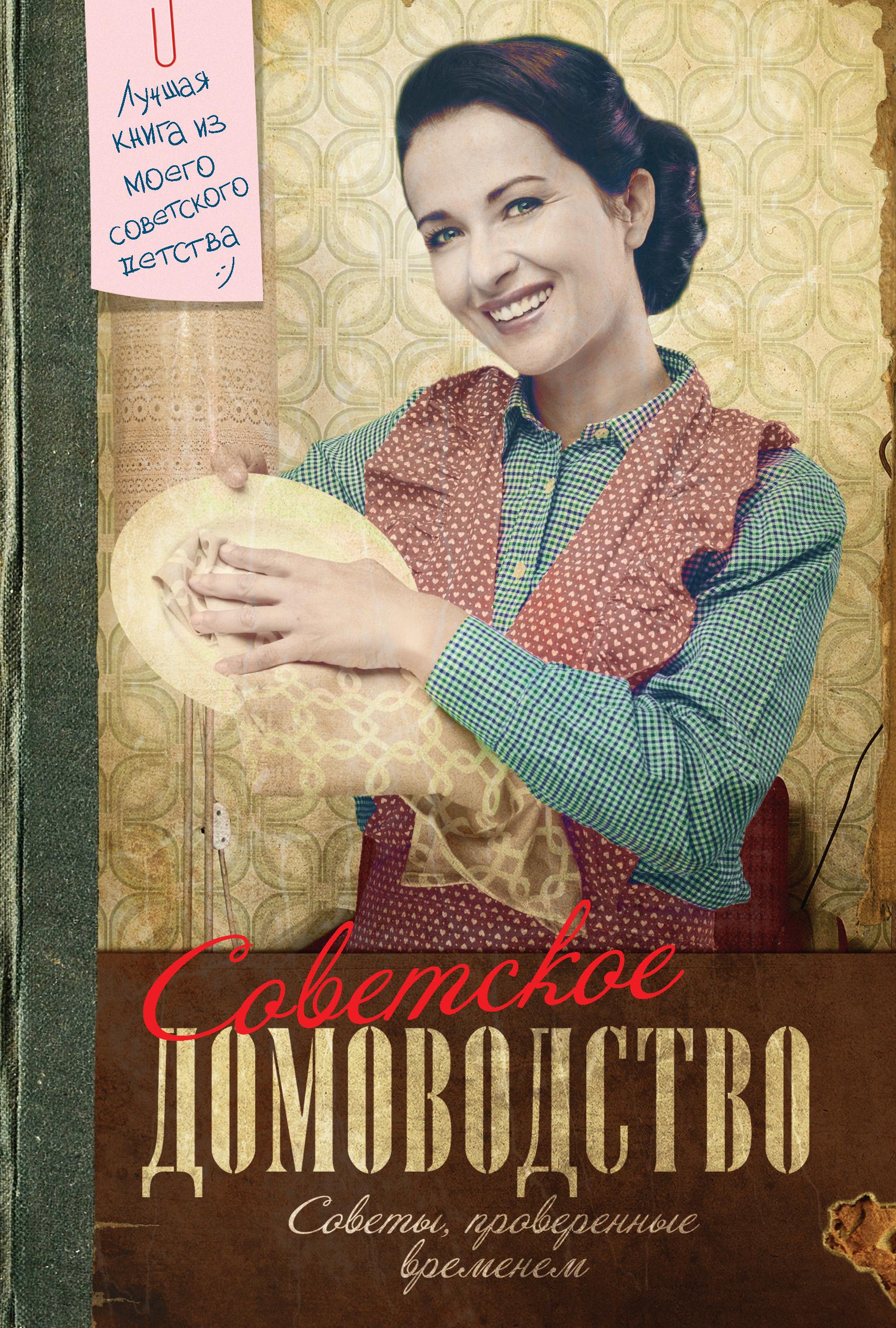 Инна Тихонова «Советское домоводство»