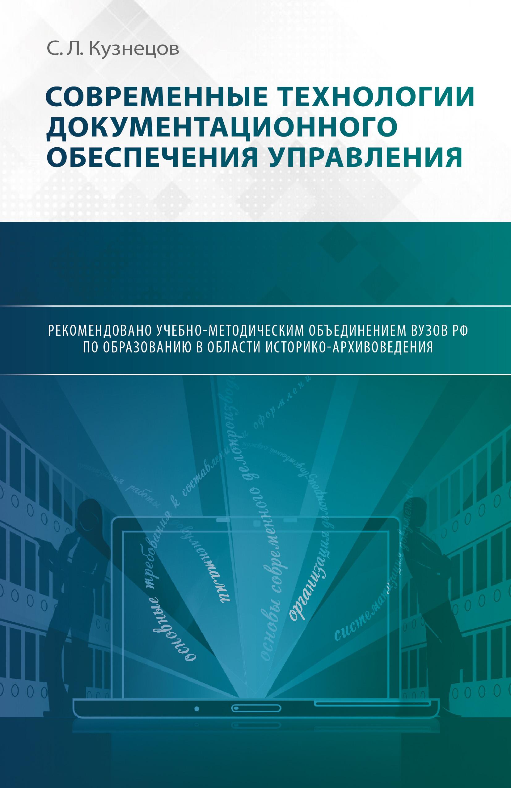 Современные технологии документационного обеспечения управления