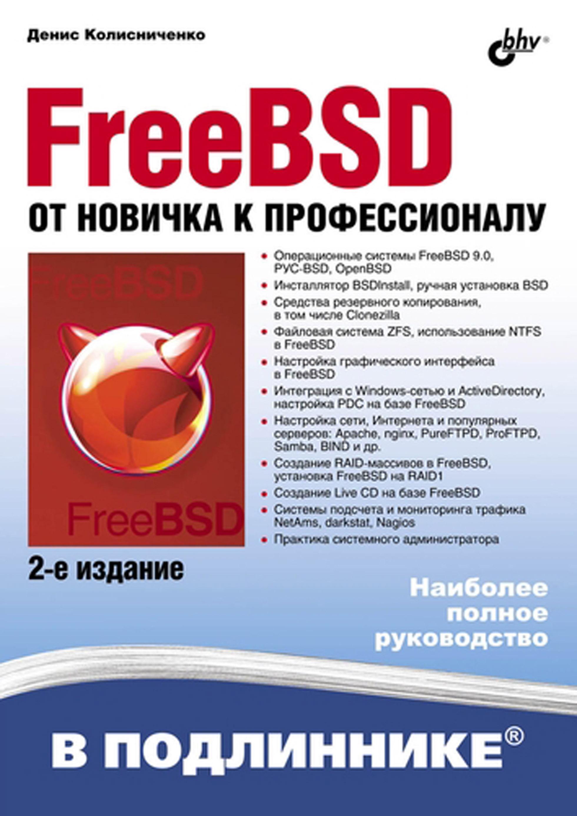 FreeBSD.От новичка к профессионалу (2-е издание)
