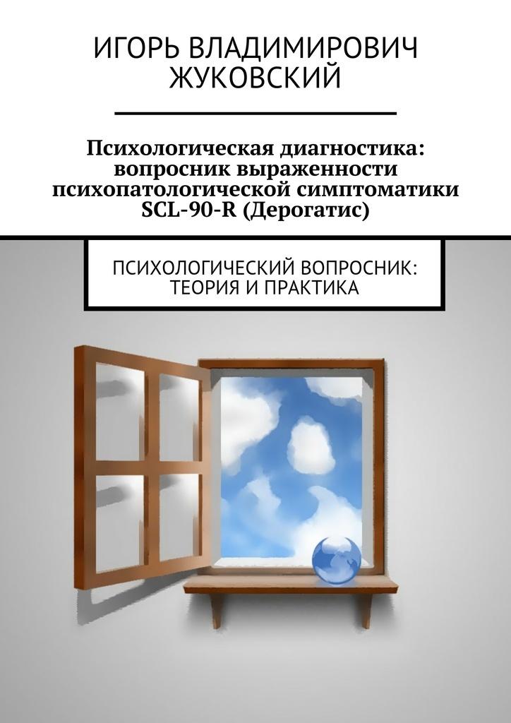 Психологическая диагностика: вопросник выраженности психопатологической симптоматики SCL-90-R (Дерогатис)