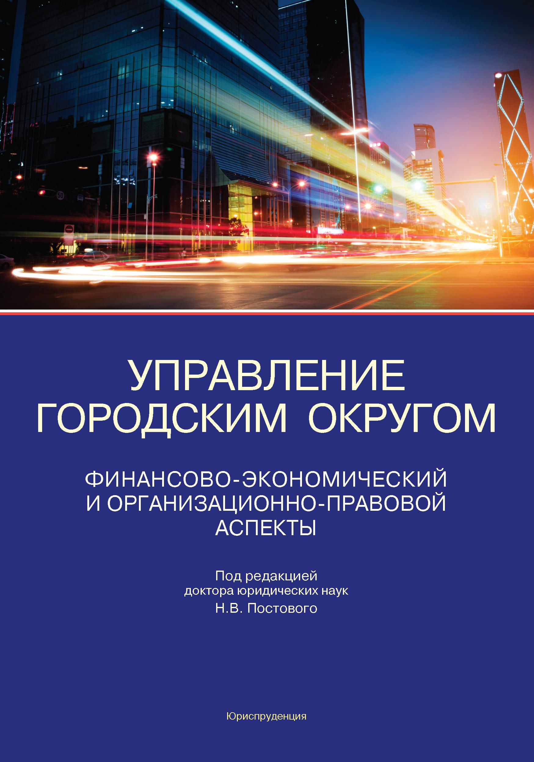 Управление городским округом. Финансово-экономический и организационно-правовой аспекты