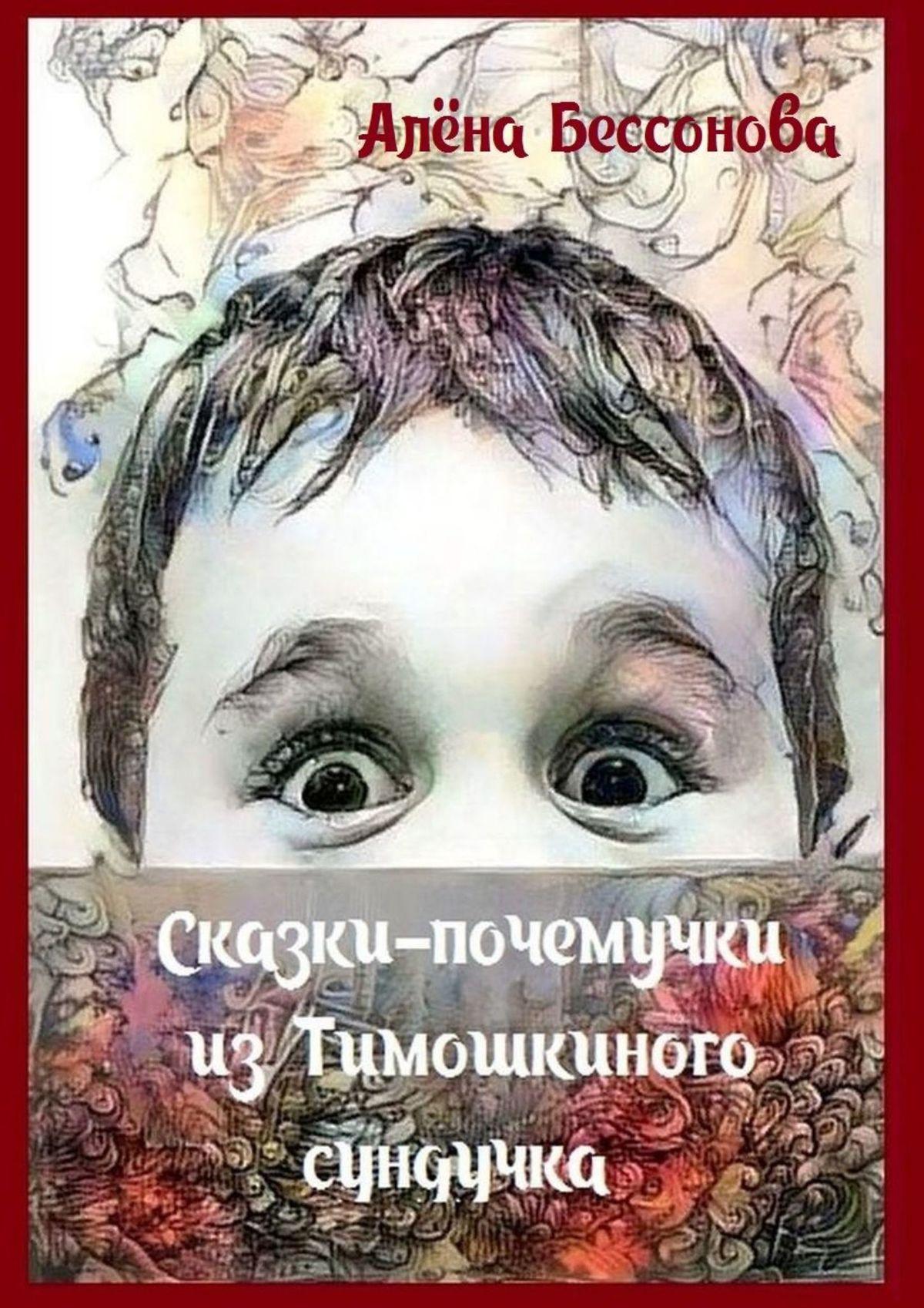 Сказки-почемучки из Тимошкиного сундучка. Сборник сказок