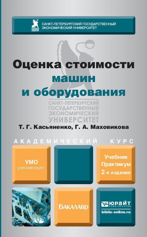Оценка стоимости машин и оборудования 2-е изд., пер. и доп. Учебник и практикум для академического бакалавриата