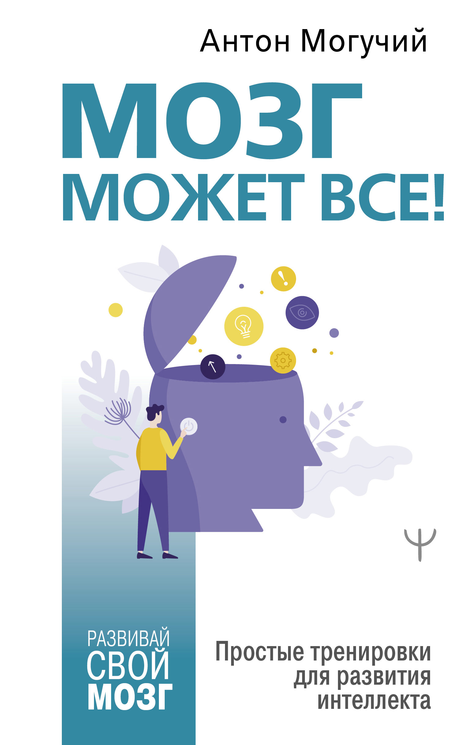 Антон Могучий «Супертренажер мозга для развития сверхспособностей. Активизируй «зоны гениальности»»