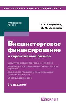 Внешнеторговое финансирование и гарантийный бизнес 3-е изд. Практическое пособие
