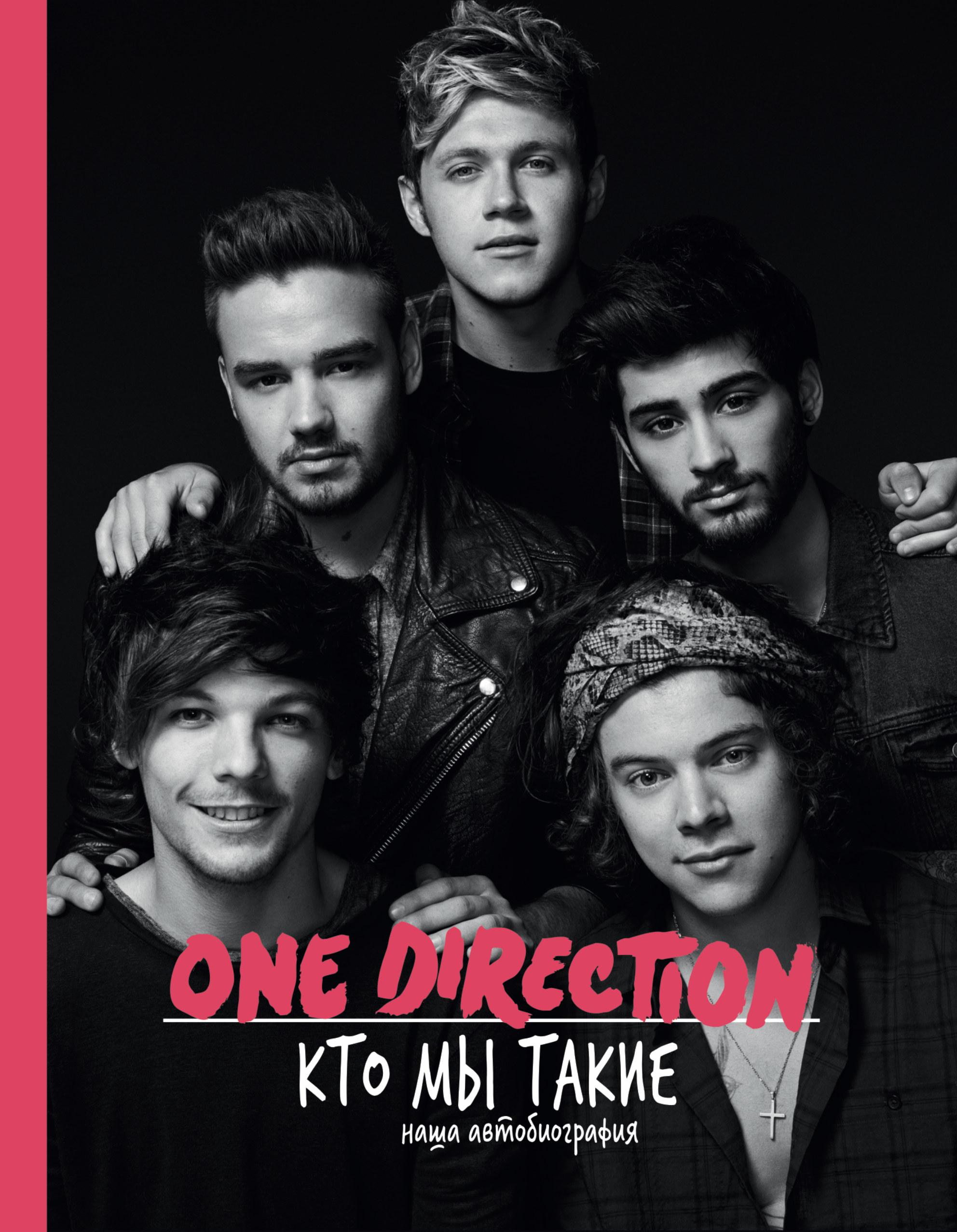 One Direction.Кто мы такие