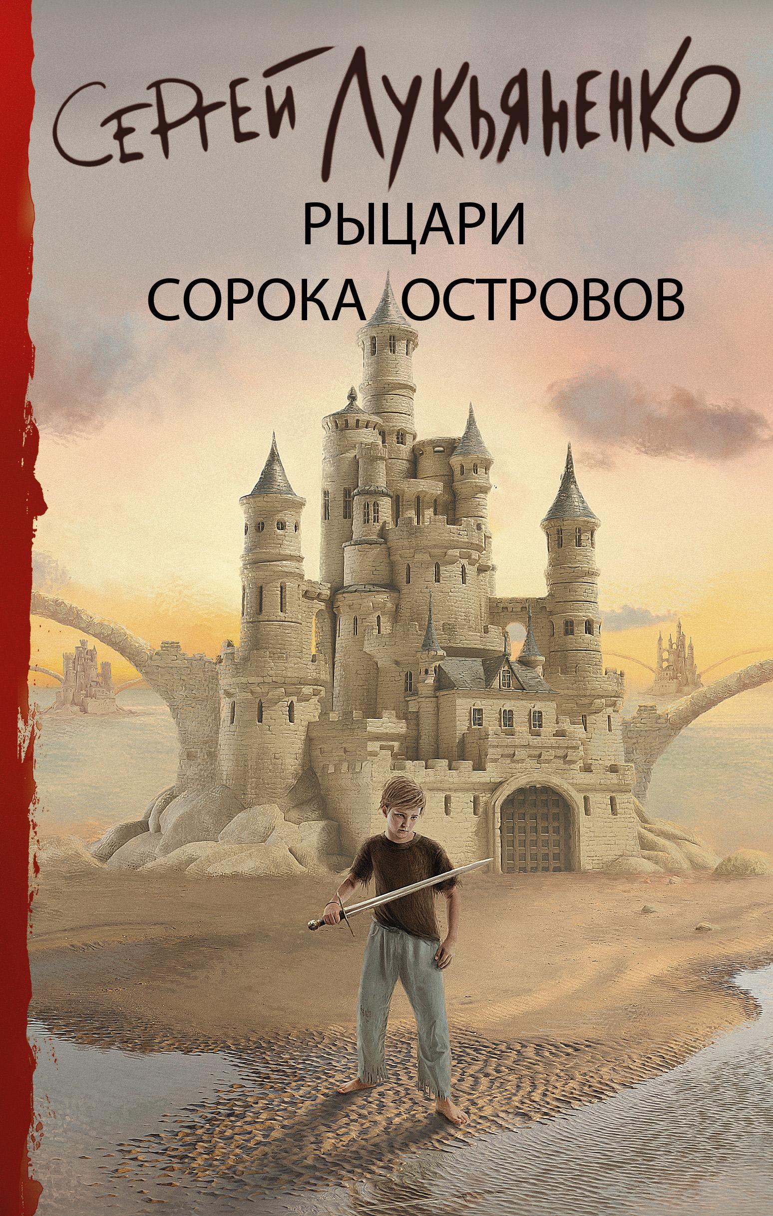 Сергей Лукьяненко «Рыцари Сорока Островов»