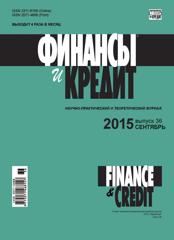 Финансы и Кредит № 36 (660) 2015