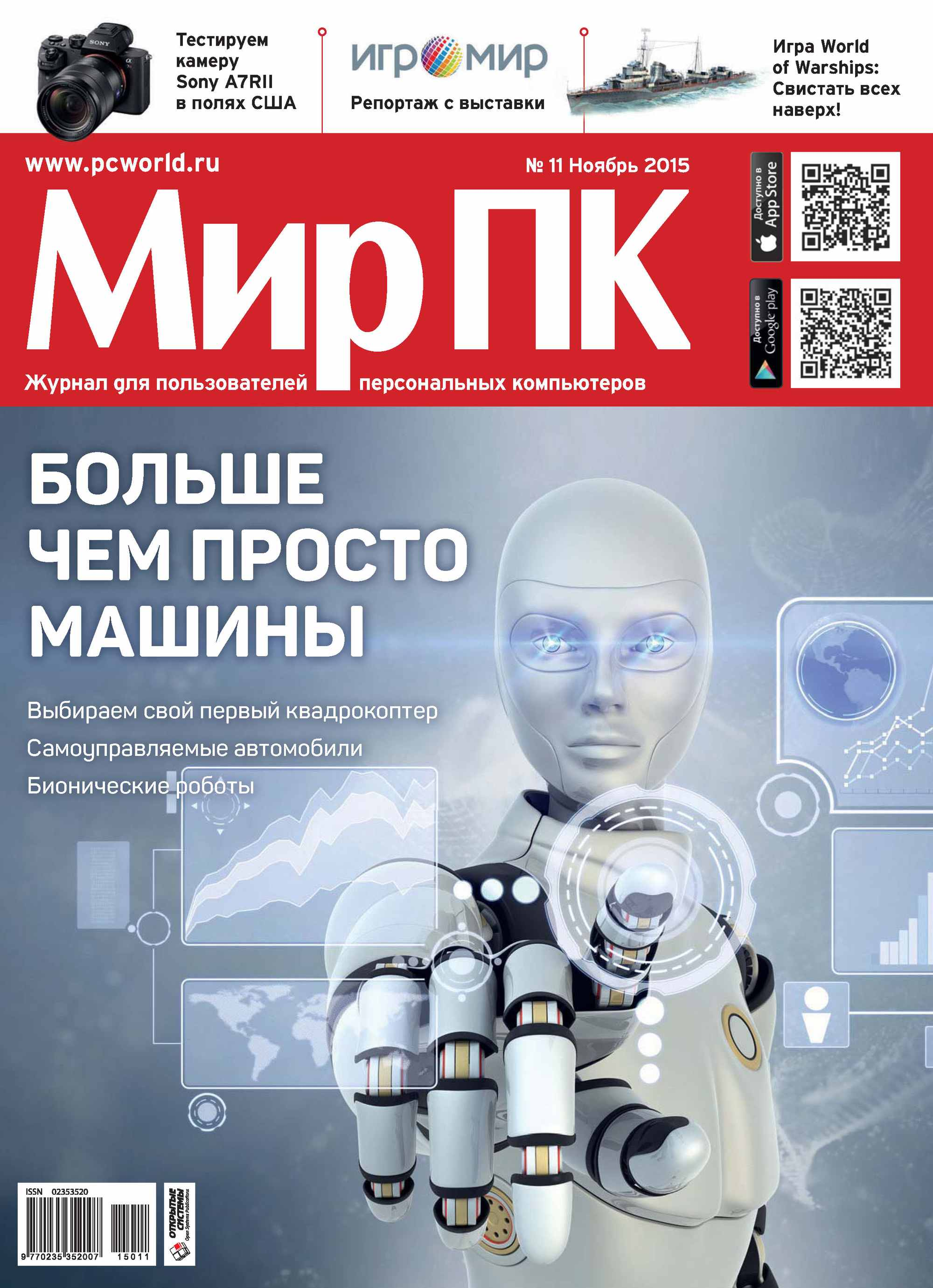 Журнал «Мир ПК» №11/2015