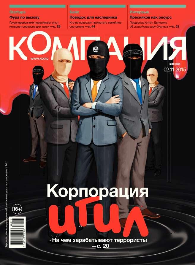 Компания 40-2015