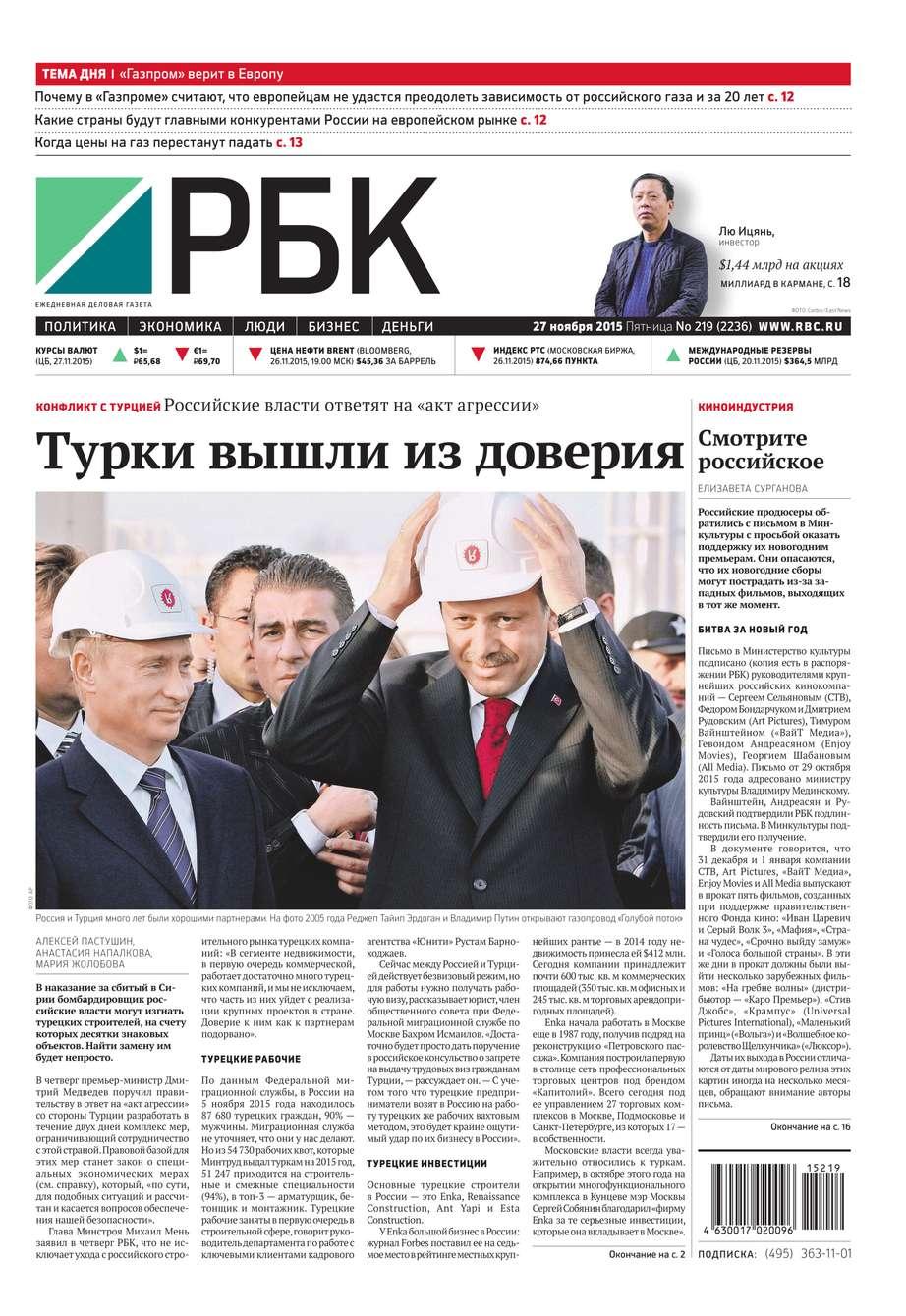 Ежедневная деловая газета РБК 219-2015