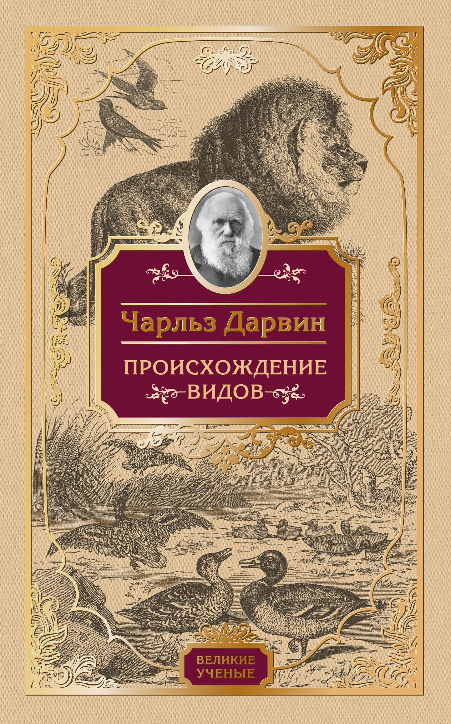 Чарльз Дарвин «Происхождение видов»