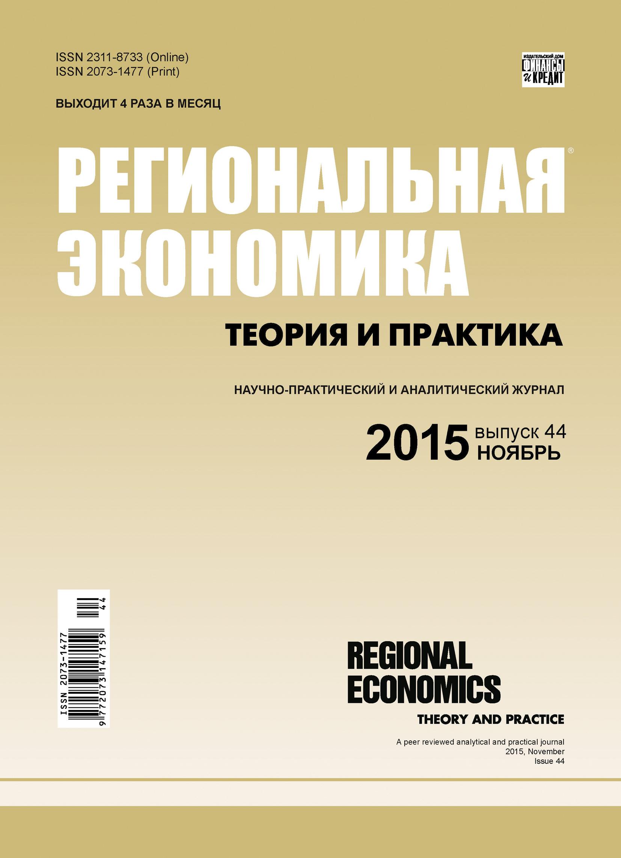 Региональная экономика: теория и практика № 44 (419) 2015