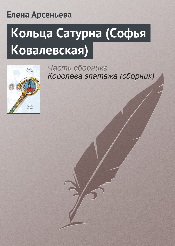 Кольца Сатурна (Софья Ковалевская)