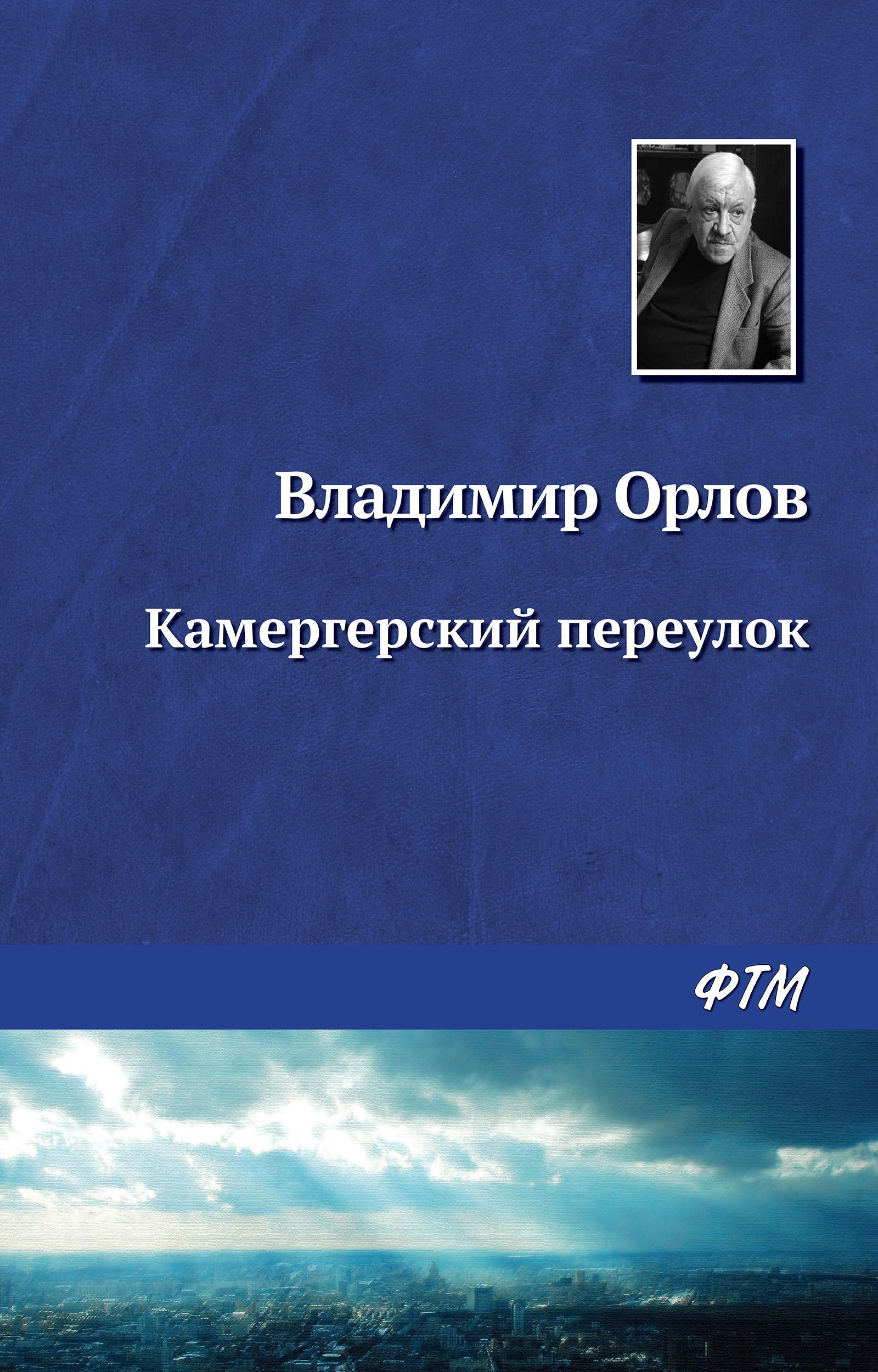 Владимир Орлов «Камергерский переулок»