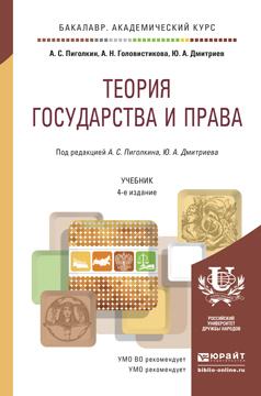 Теория государства и права 4-е изд., пер. и доп. Учебник для академического бакалавриата