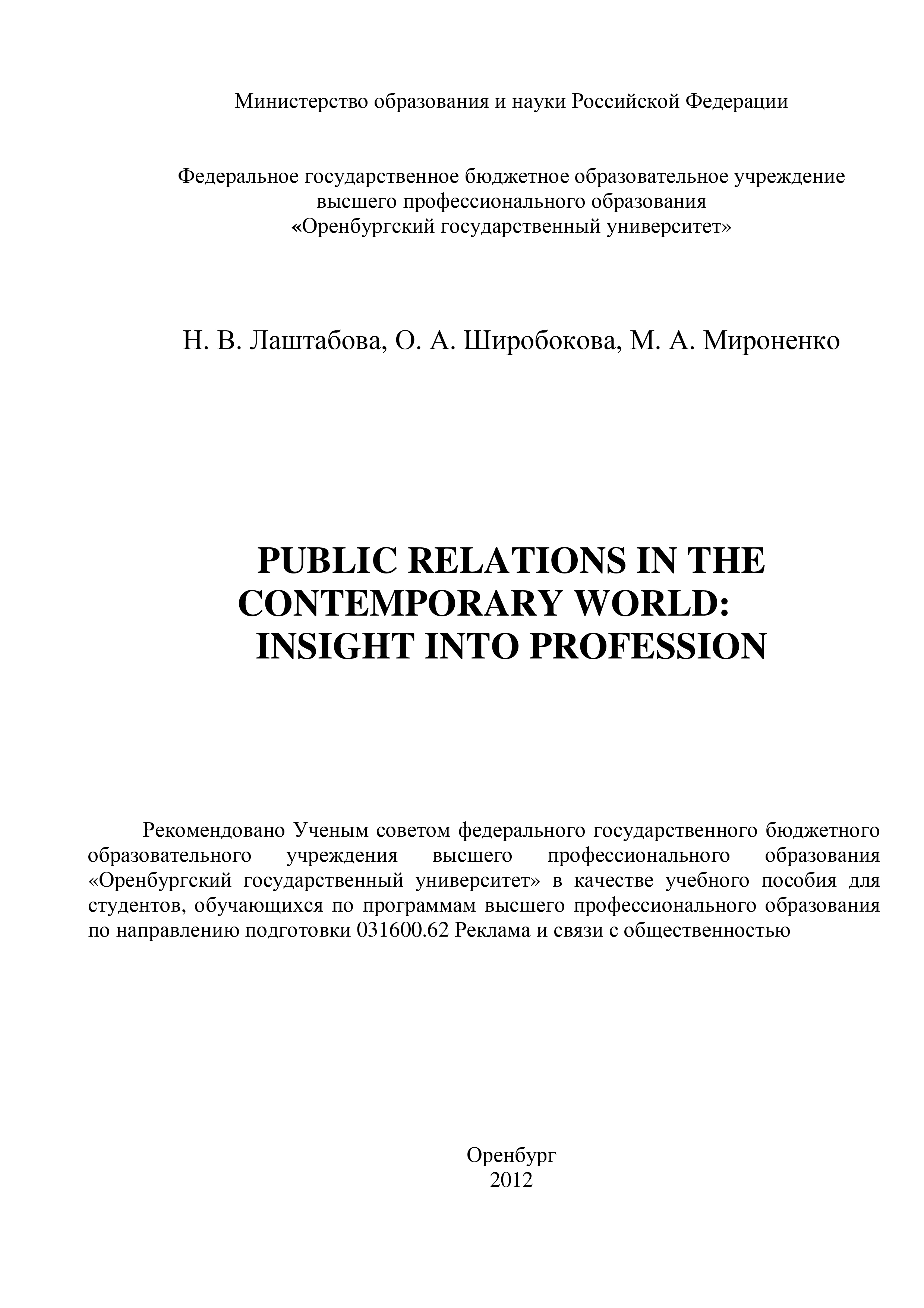 Public Relations in the contemporary world: Insight into Profession