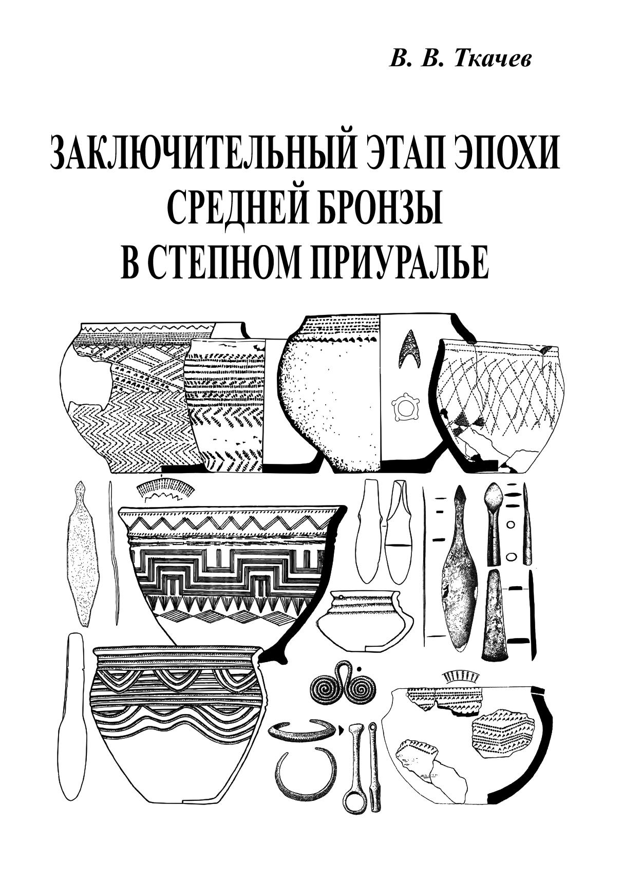 Заключительный этап эпохи средней бронзы в степном Приуралье