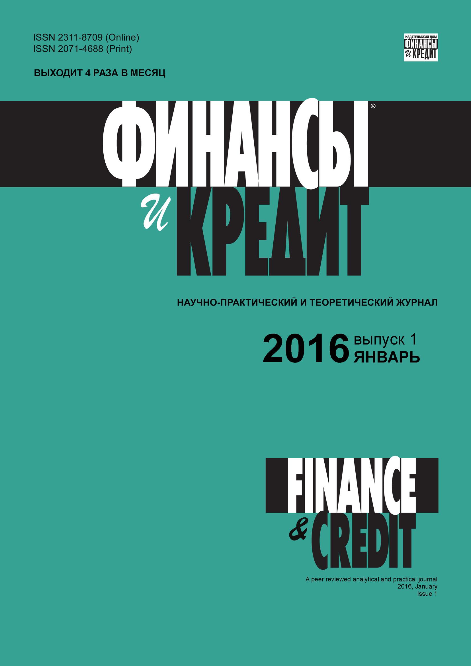 Финансы и Кредит № 1 (673) 2016