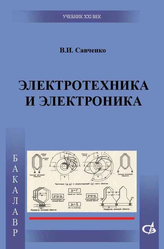 Электротехника и электроника