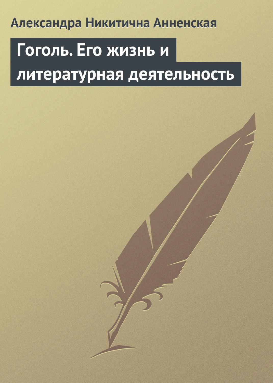 Гоголь. Его жизнь и литературная деятельность