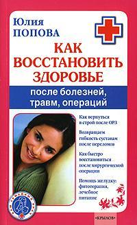 Юлия Попова «Как восстановить здоровье после болезней, травм, операций»