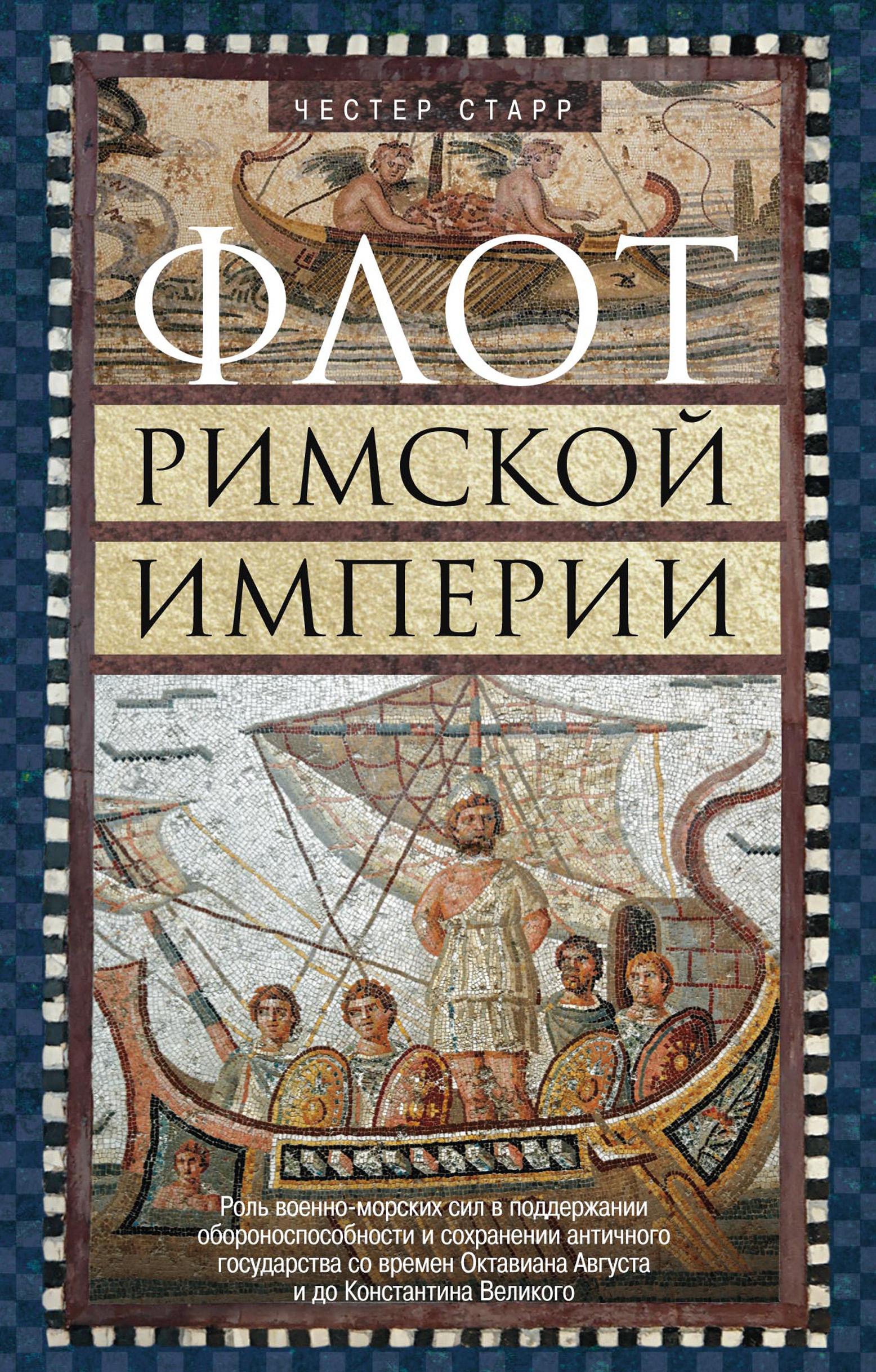 Флот Римской империи. Роль военно-морских сил в поддержании обороноспособности и сохранении античного государства со времен Октавиана Августа и до Константина Великого