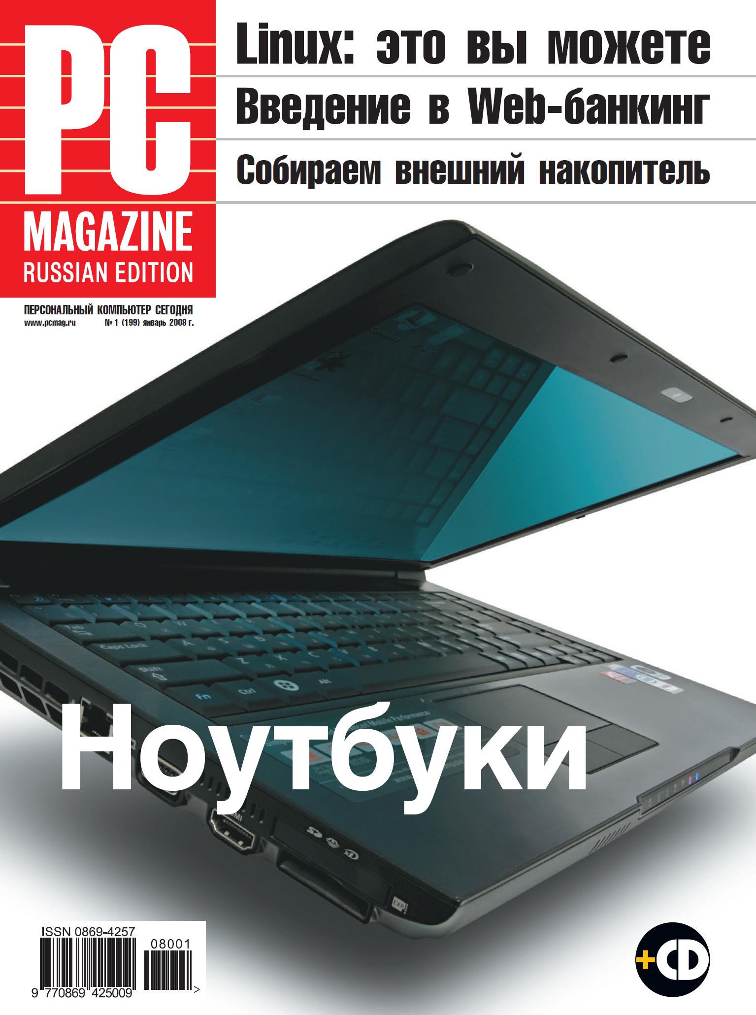 Журнал PC Magazine/RE №01/2008