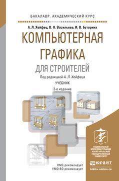 Компьютерная графика для строителей 2-е изд., пер. и доп. Учебник для академического бакалавриата