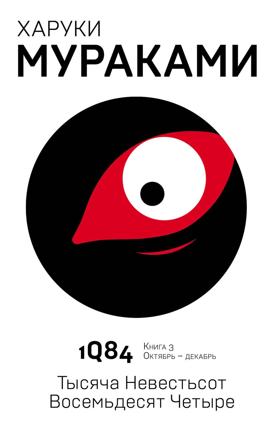 Харуки Мураками «1Q84. Тысяча Невестьсот Восемьдесят Четыре. Книга 3. Октябрь–декабрь»