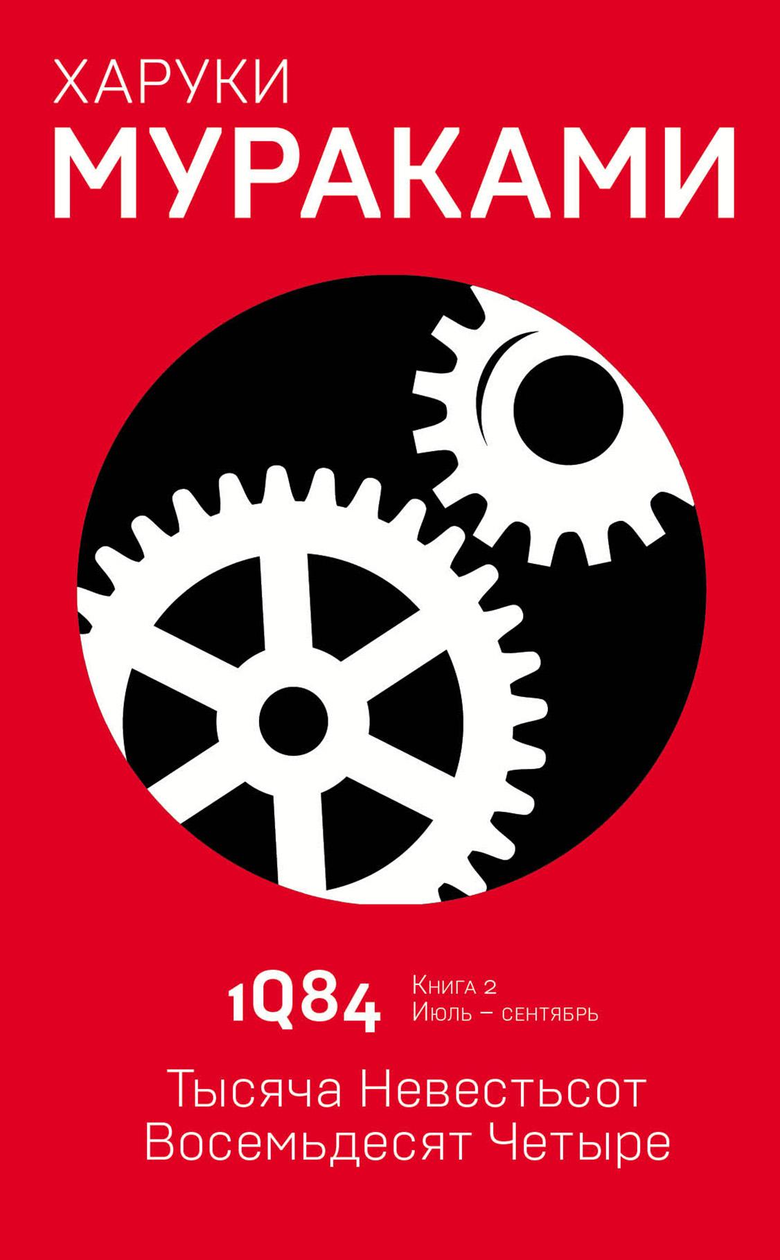 Харуки Мураками «1Q84. Тысяча Невестьсот Восемьдесят Четыре. Книга 2. Июль–сентябрь»