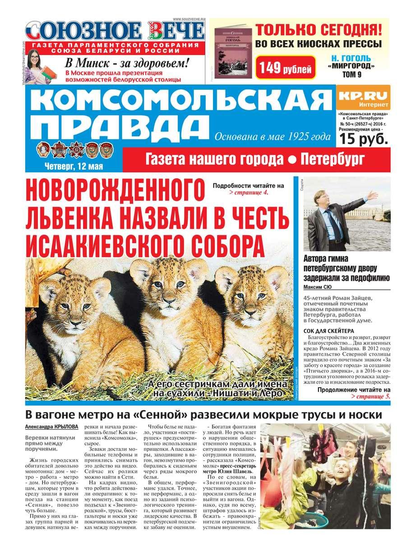 Комсомольская правда. Санкт-Петербург 50ч-2016