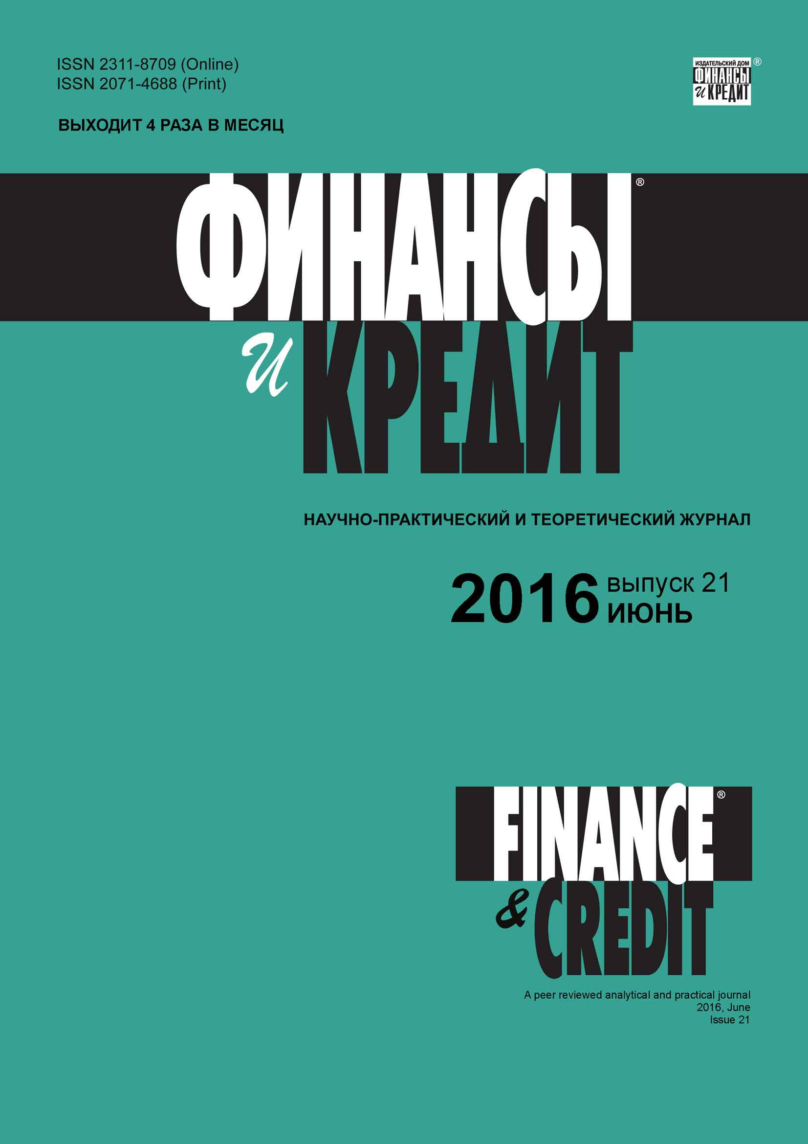 Финансы и Кредит № 21 (693) 2016