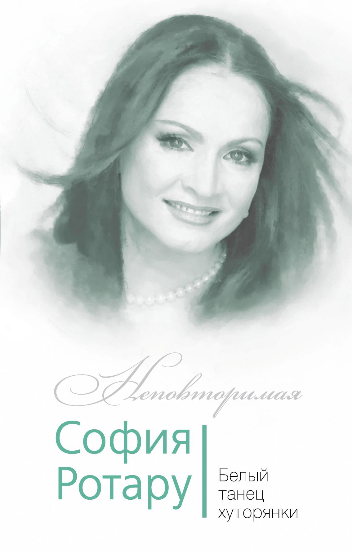 София Ротару. Белый танец хуторянки
