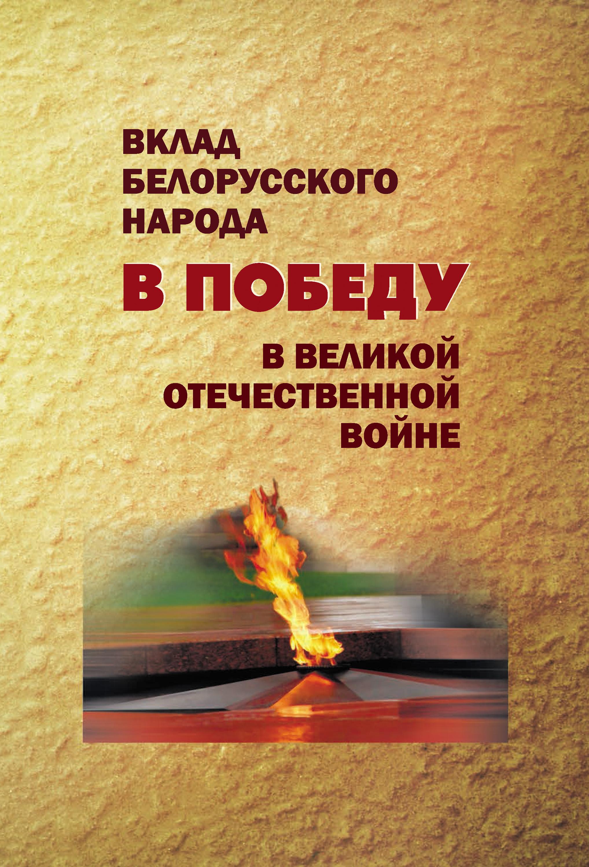 Вклад белорусского народа в Победу в Великой Отечественной войне