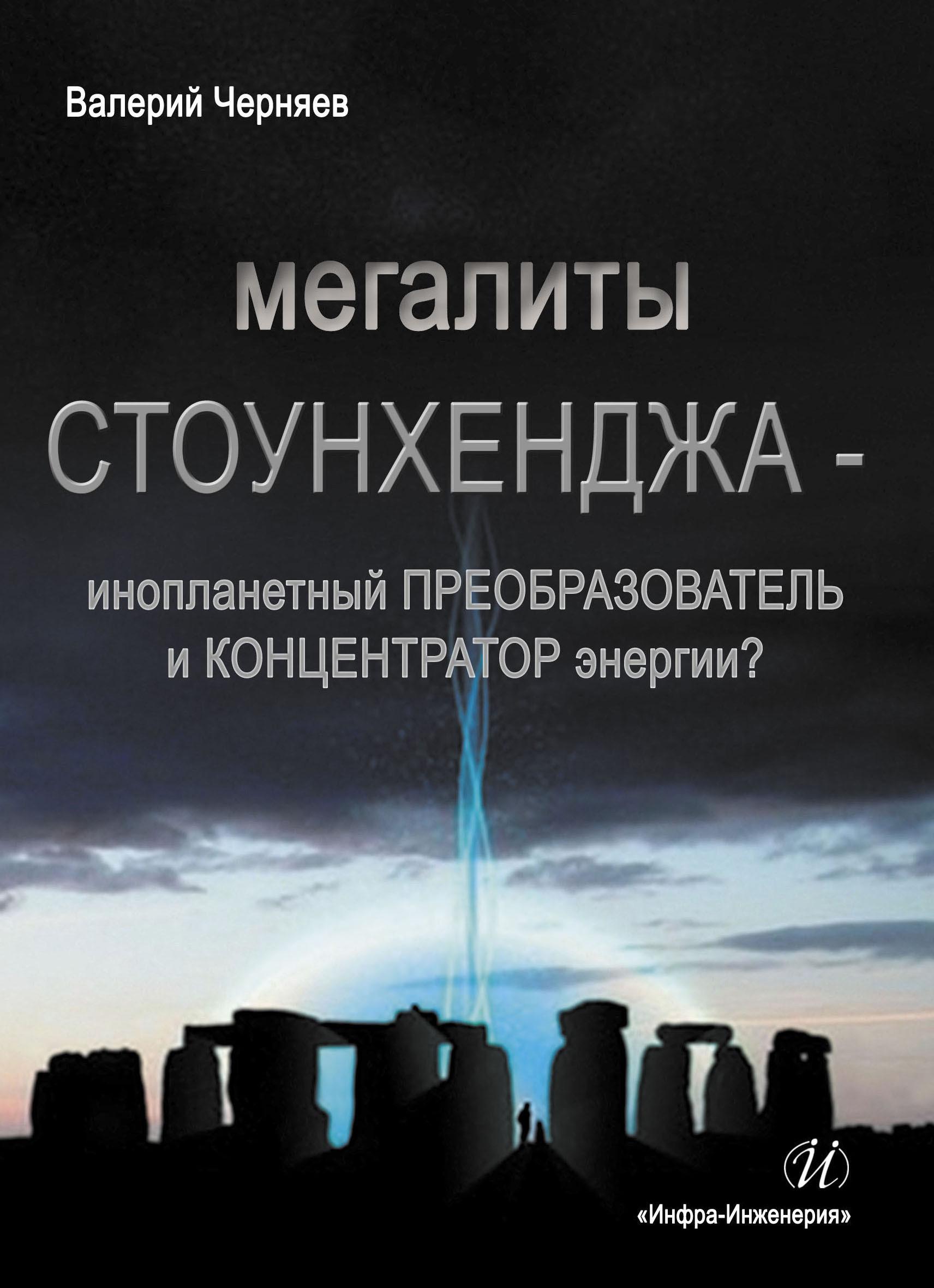 Мегалиты Стоунхенджа – инопланетный ПРЕОБРАЗОВАТЕЛЬ и КОНЦЕНТРАТОР Энергии?