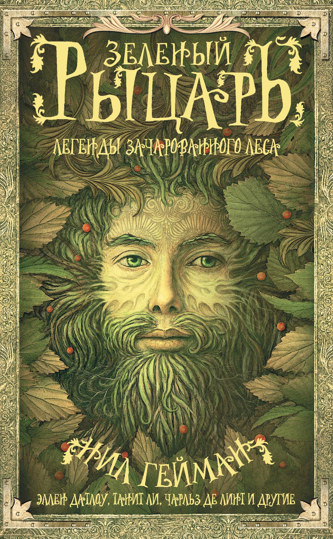 Зеленый рыцарь. Легенды Зачарованного Леса (сборник)