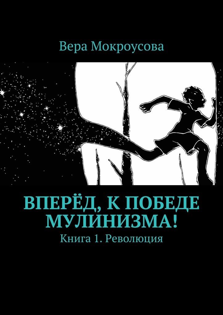 Вперёд, кпобеде мулинизма! Книга 1. Революция