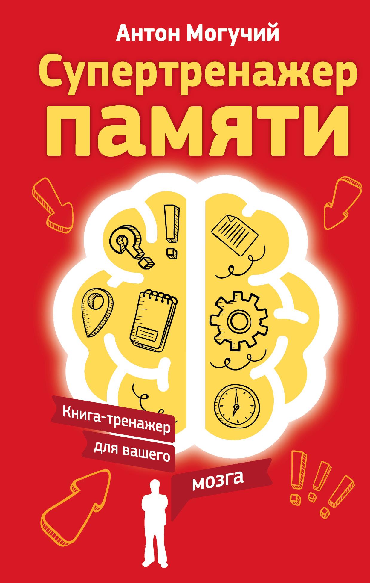Антон Могучий «Супертренажер памяти. Книга-тренажер для вашего мозга»