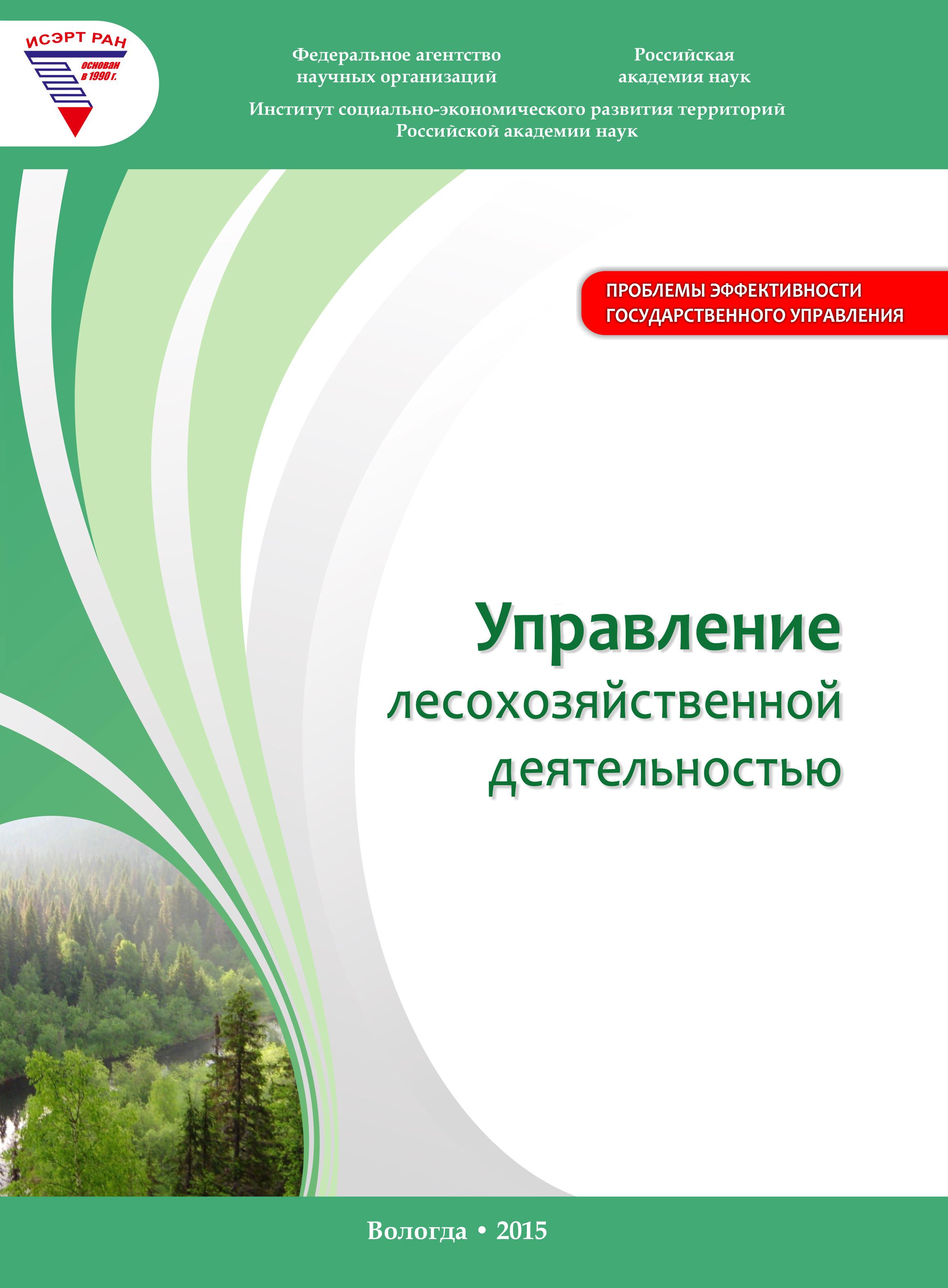 Алексей Миронов «Управление лесохозяйственной деятельностью»