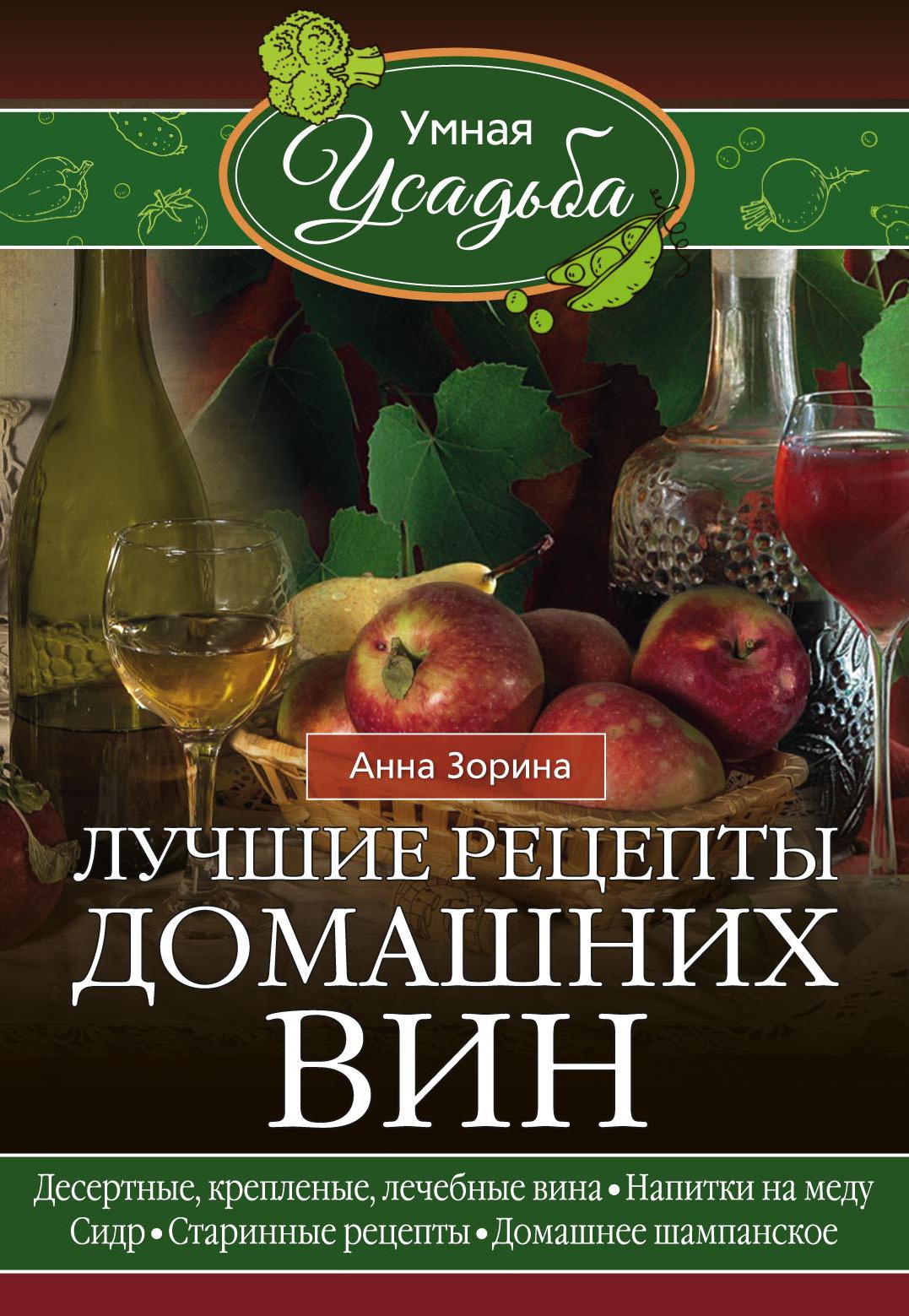 Лучшие рецепты домашних вин. Десертные, крепленые, лечебные вина, напитки на меду, сидр, старинные рецепты, домашнее шампанское