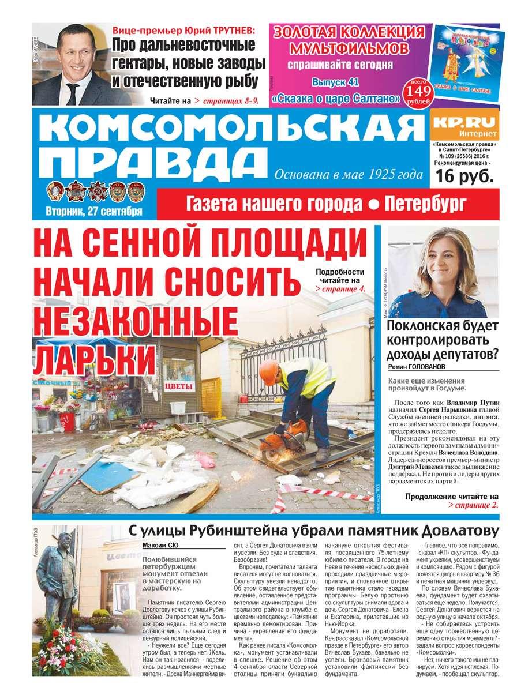 Комсомольская правда. Санкт-Петербург 109-2016