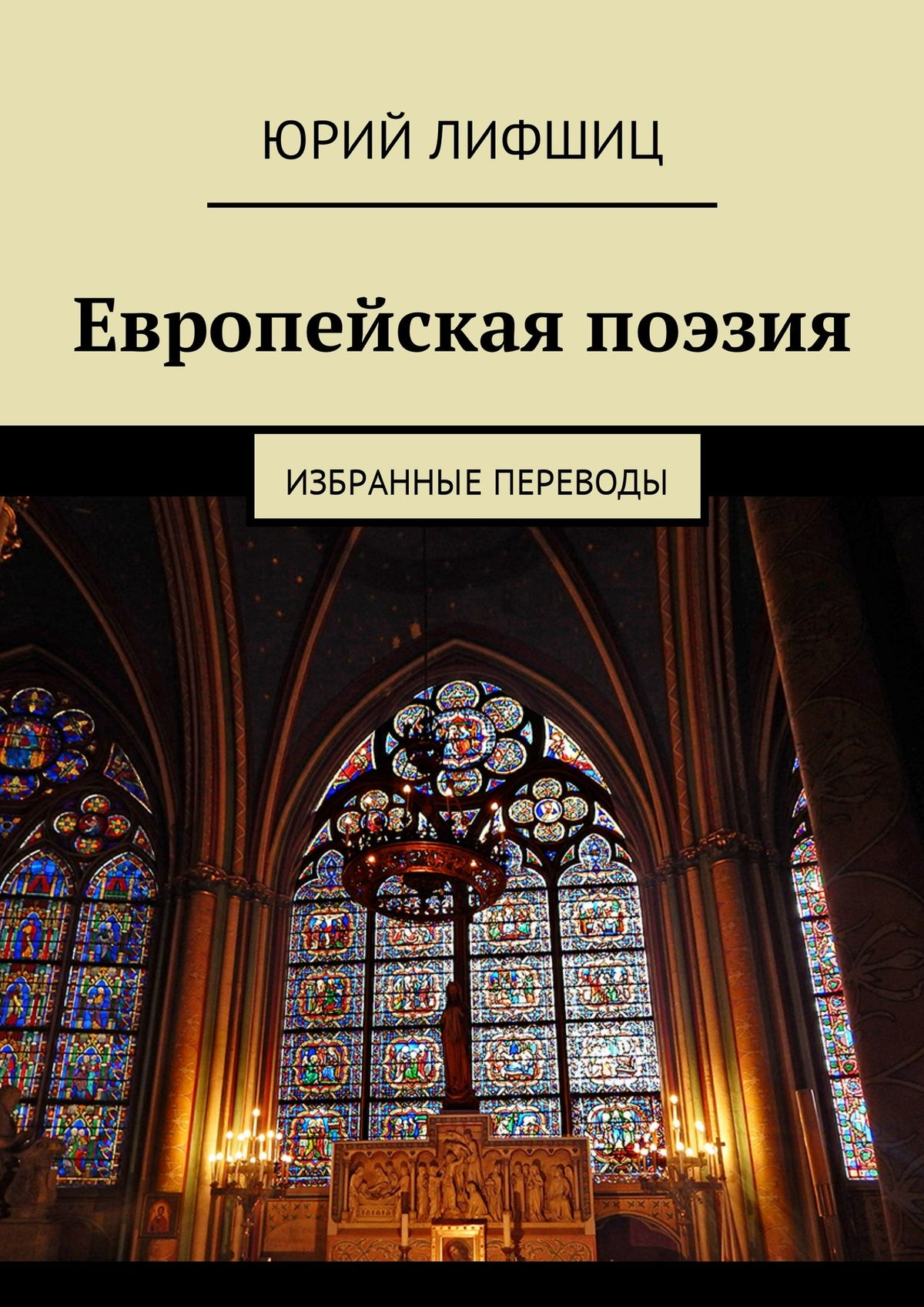 Европейская поэзия. Избранные переводы