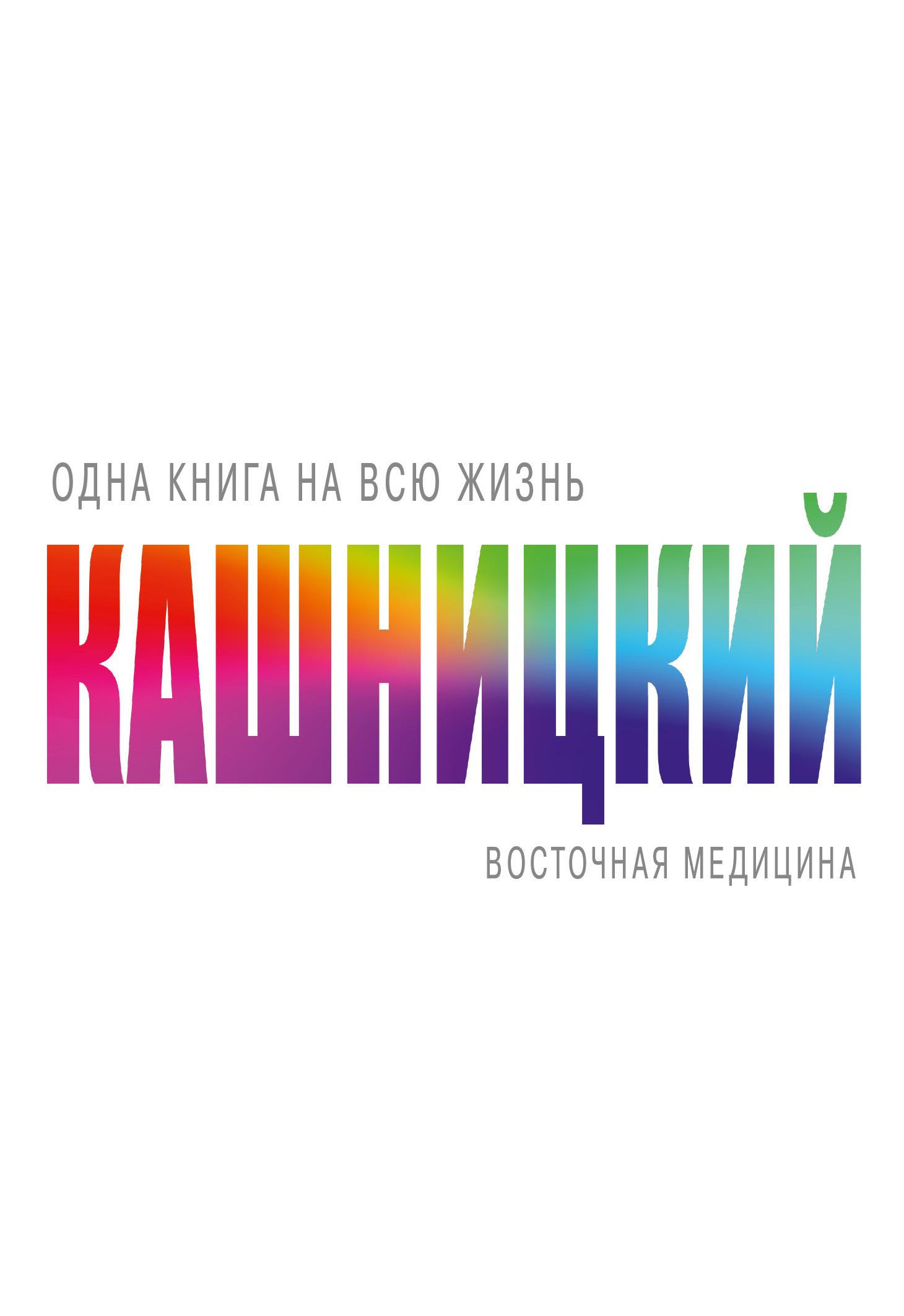 Савелий Кашницкий «Восточная медицина»