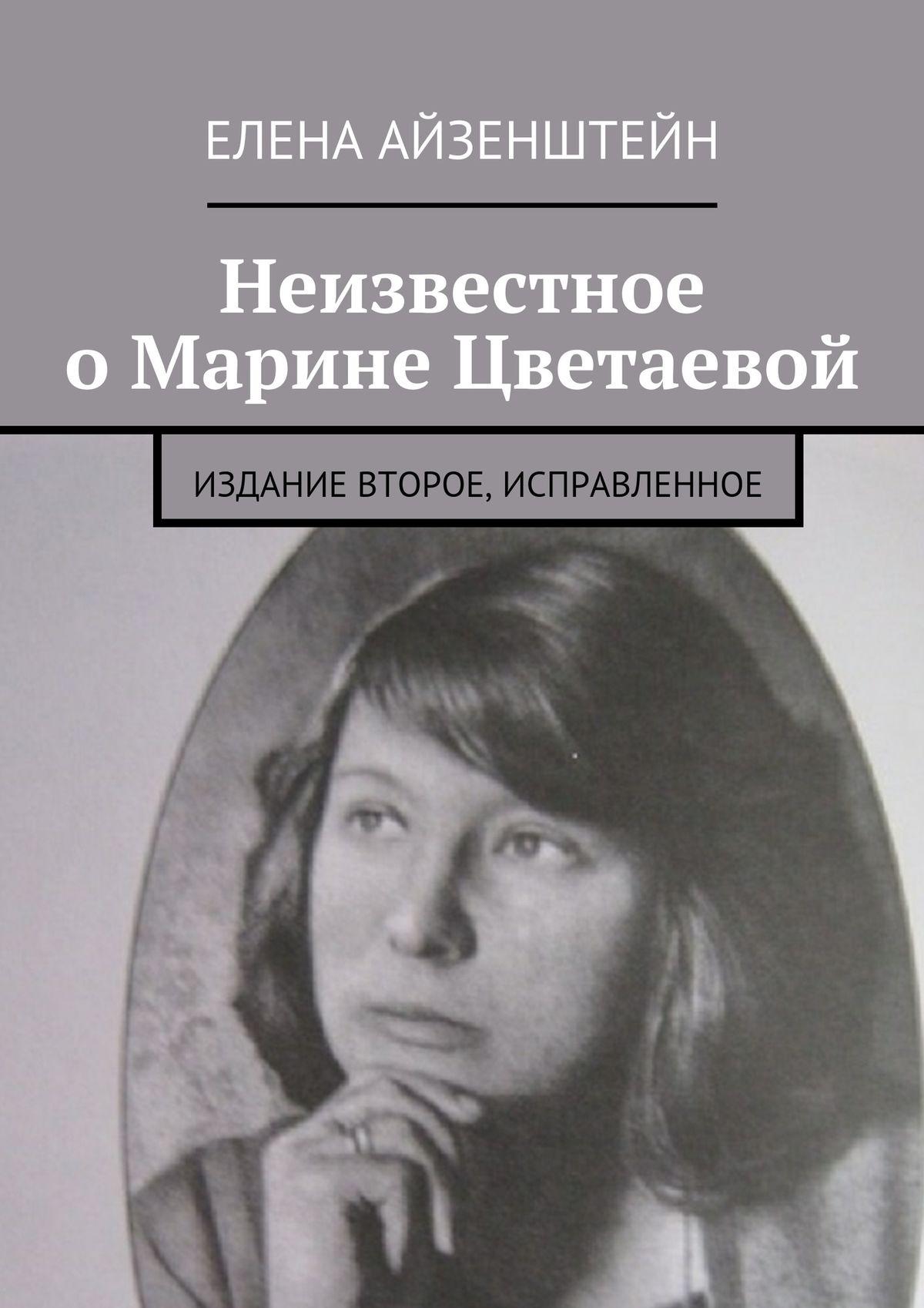 Неизвестное о Марине Цветаевой. Издание второе, исправленное