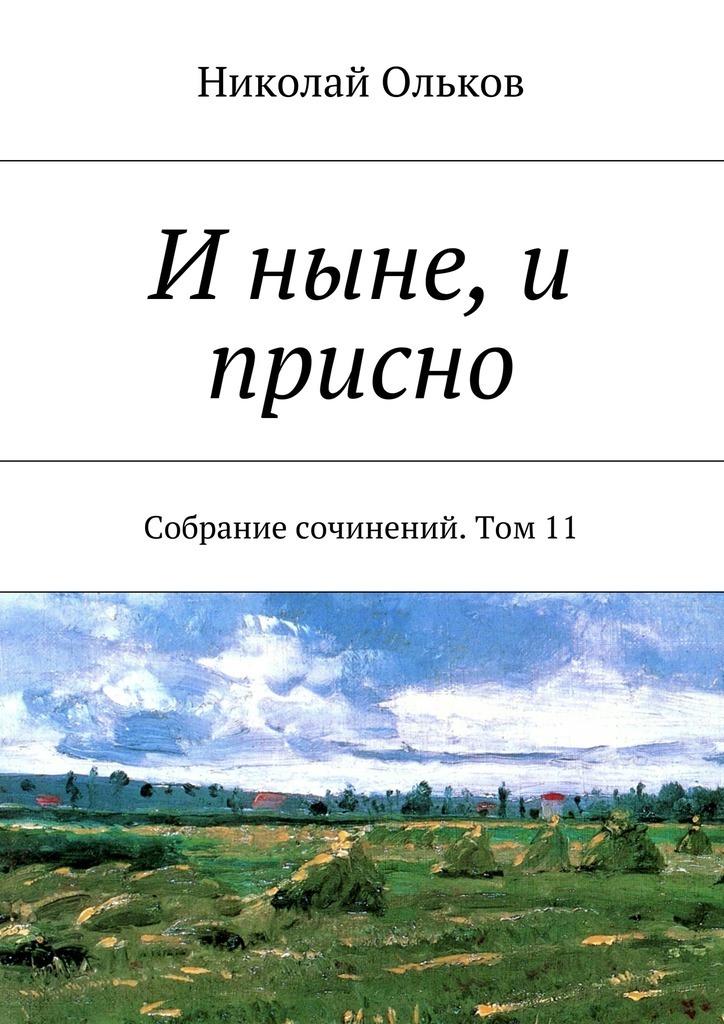 Иныне,и присно. Собрание сочинений. Том11