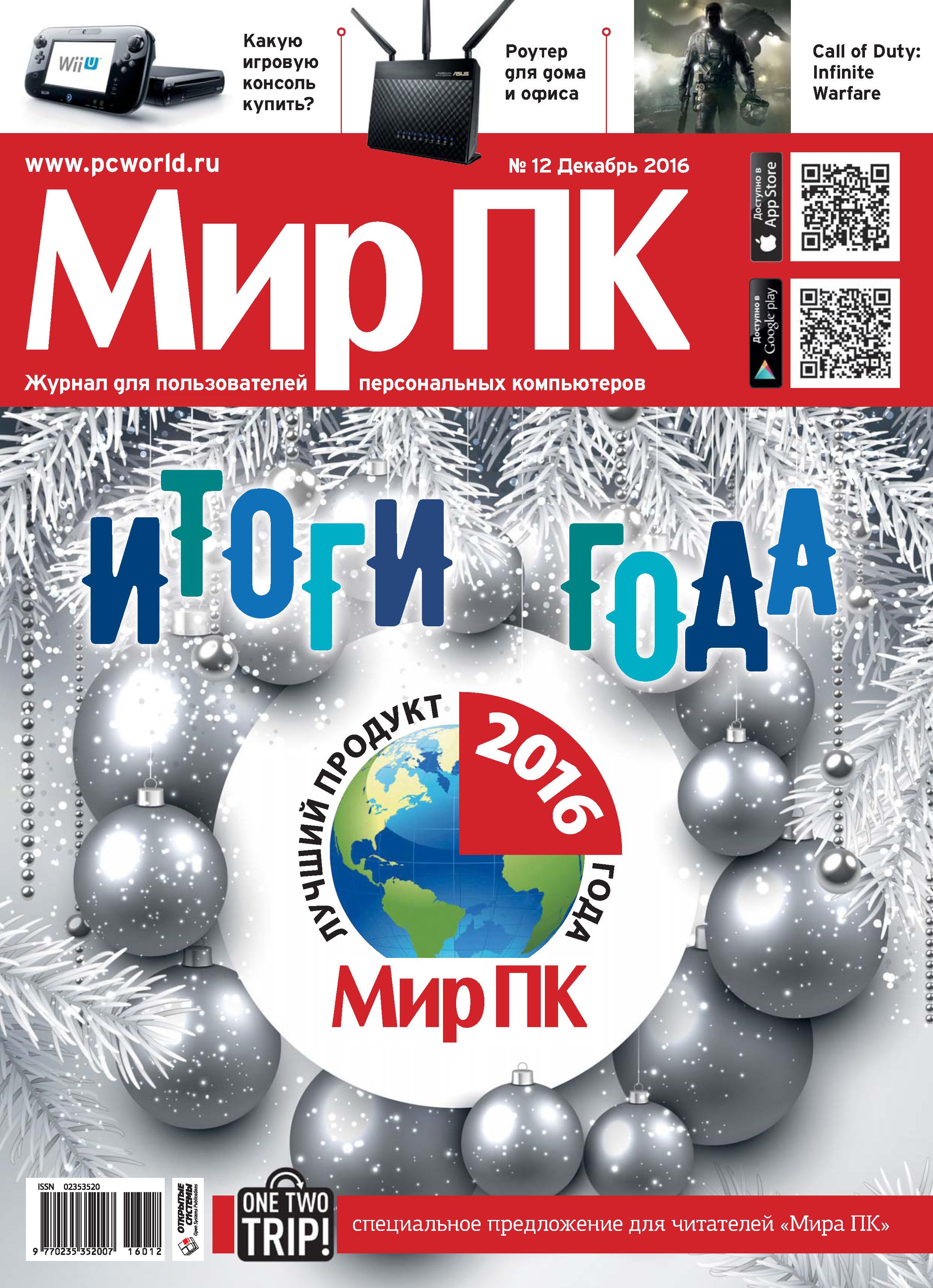 Журнал «Мир ПК» №12/2016