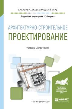 Архитектурно-строительное проектирование. Учебник и практикум для академического бакалавриата