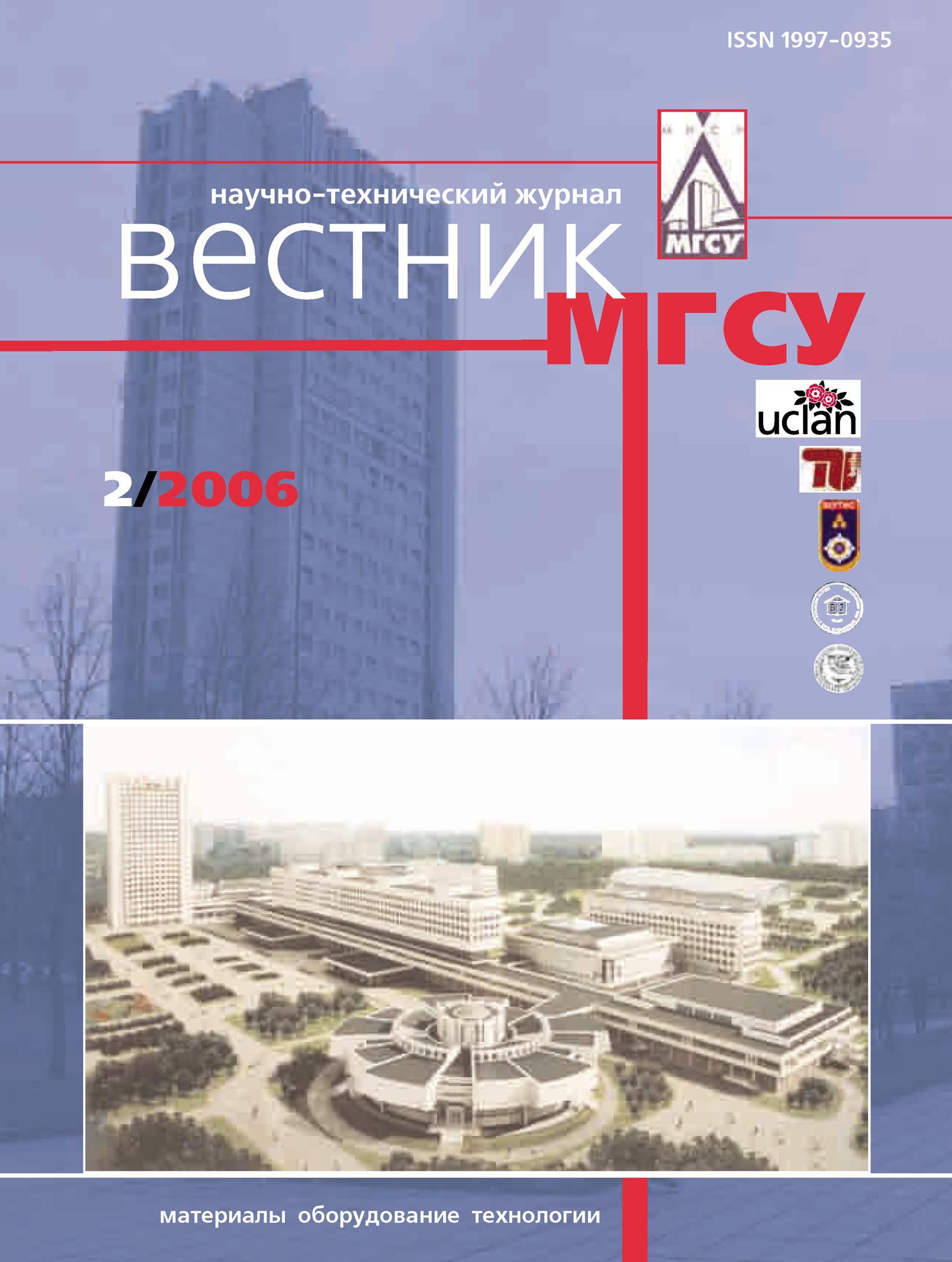 Вестник МГСУ №2 2006